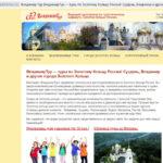 Разработка туристического сайта в Москве, Владимире.
