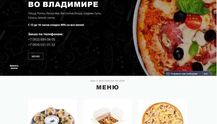 Разработка главной страницы сайта