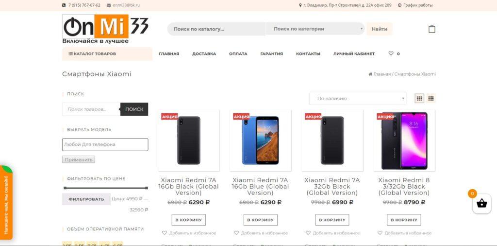 Интернет-магазин телефонов