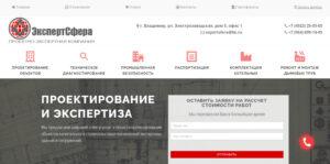 Первый экран главной страницы сайта