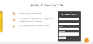 Форма заявки на главной странице