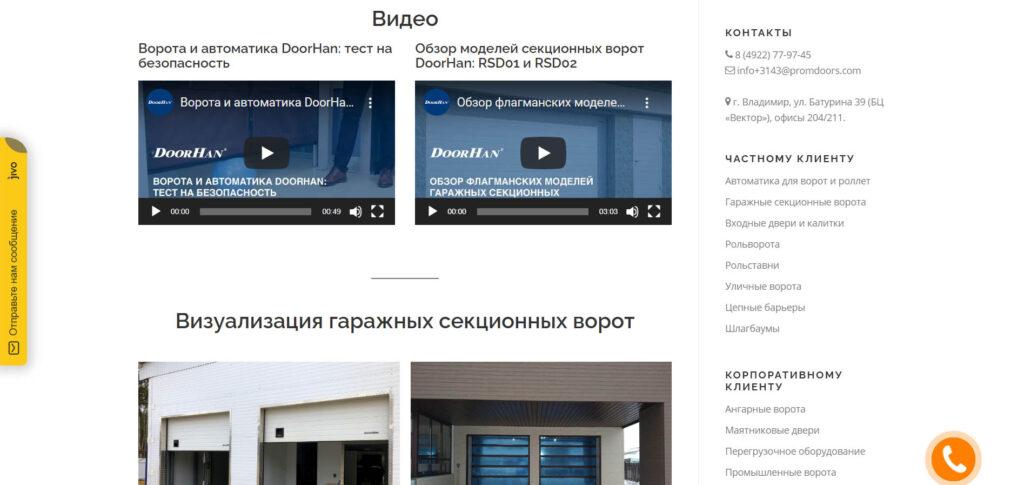 Оптимизация сайта Гаражная улица создание сайтов для турагентств