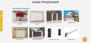 Категории товаров на сайте