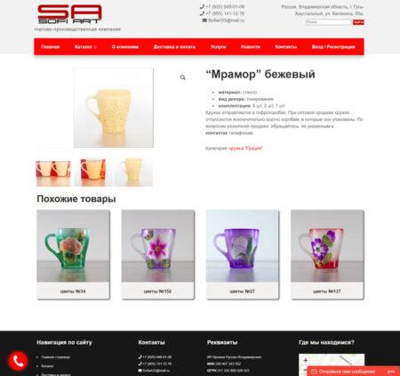 Простой и стильный сайт