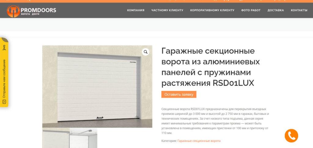 Оптимизация сайта Гаражная улица создание сайтов расчет стоимости