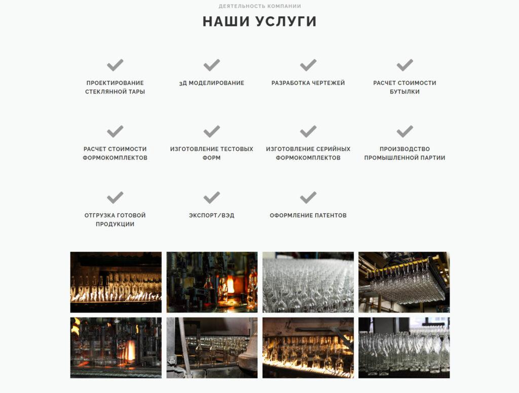 Раздел наши услуги на сайте