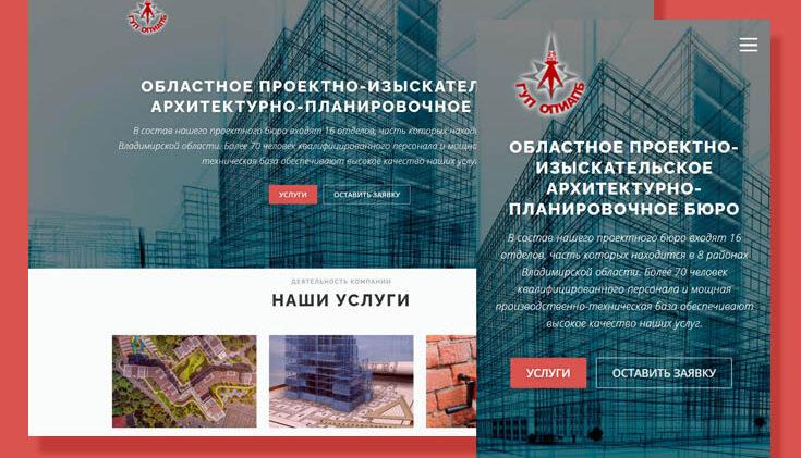 Создание сайта c адаптивным шаблоном во Владимире